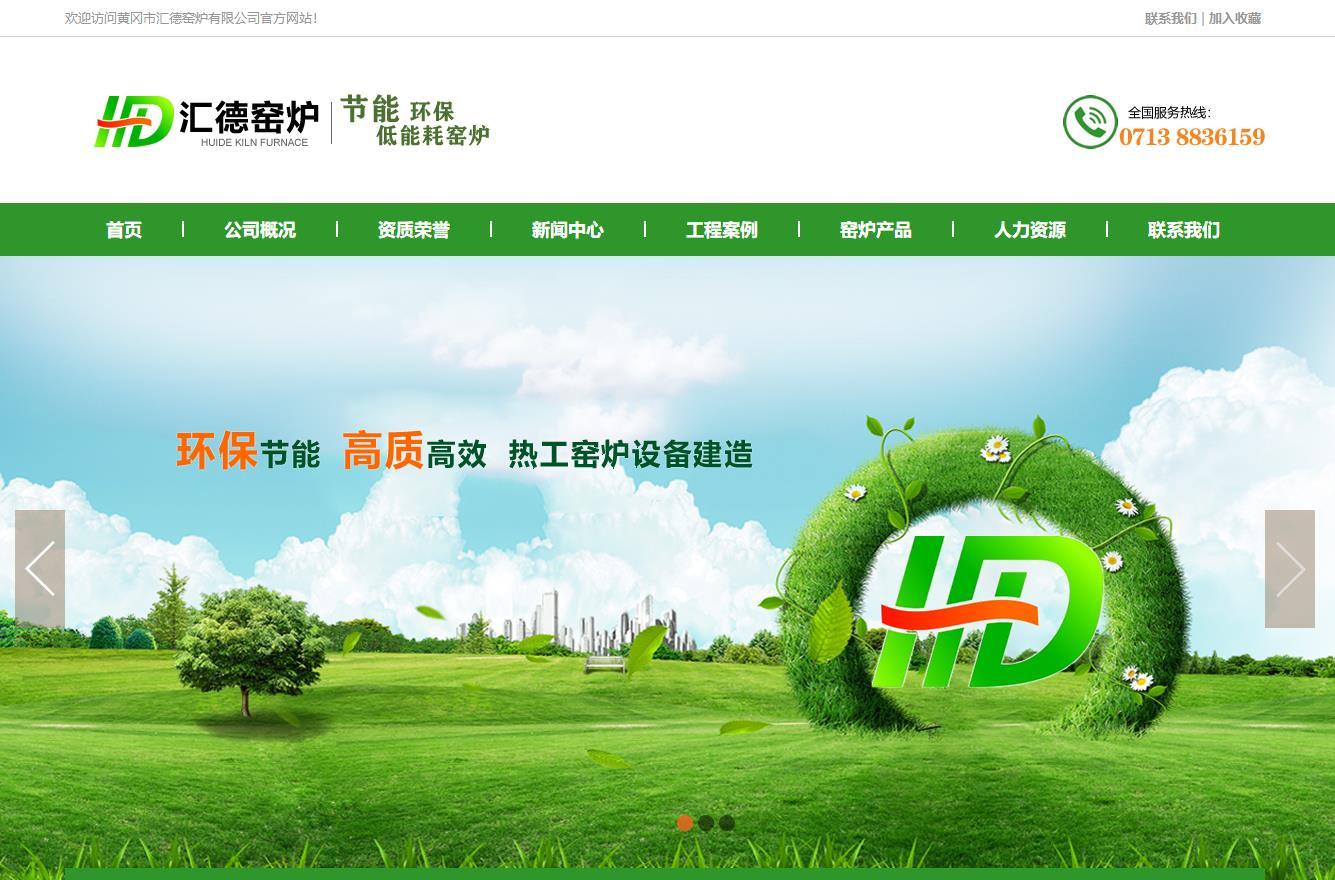 热烈祝贺我公司官方网站正式开通